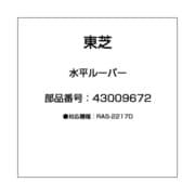 43009672 [水平ルーバー]