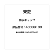 43089160 [防水キャップ]