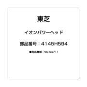 4145H594 [掃除機用 イオンパワーヘッド]
