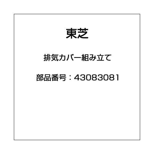 43083081 [エアコン用 排気カバー]