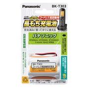 BK-T303 [充電式ニッケル水素電池 コードレス電話機用]