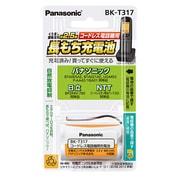 BK-T317 [充電式ニッケル水素電池 コードレス電話機用]