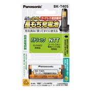 BK-T405 [充電式ニッケル水素電池 コードレス電話機用]