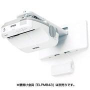 EB-595WT [ビジネスプロジェクター 超短焦点・壁掛け対応モデル]