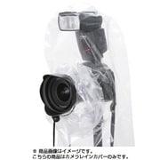 JJC-RI-6 [カメラレインカバー ストロボタイプ]