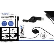QSX-041BK [Xperia用 マグネット充電端子ケーブル USB充電コードリール 70cm]