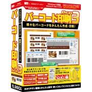 IRTB0483 バーコード印刷PRO3
