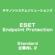 ESET Endpoint ProtectionStandard 企業向L 2 [ライセンスソフト]
