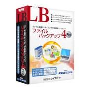 LBファイルバックアップ4Pro [Windowsソフト]