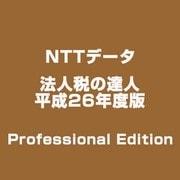 法人税の達人 平成26年度版 Professional Edition [ライセンスソフト]