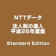 法人税の達人 平成26年度版 Standard Edition [ライセンスソフト]