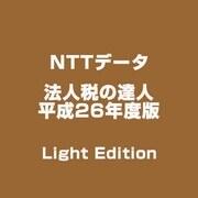 法人税の達人 平成26年度版 Light Edition [ライセンスソフト]