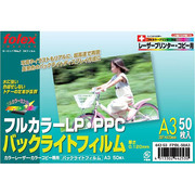 FPBL50A3 [カラーレーザー用バックライトフィルム A3 50枚入]