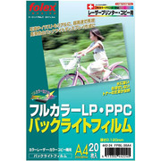 FPBL20A4 [カラーレーザー用バックライトフィルム A4 20枚入]