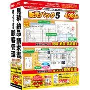 販売パック5 [Windowsソフト]