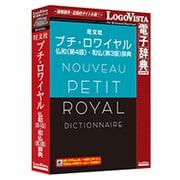 プチ・ロワイヤル仏和(第4版)・和仏(第3版)辞典 [パソコン用電子辞典 Windows/Mac対応]