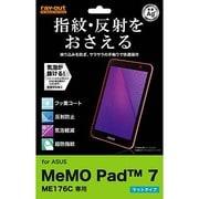RT-MMP7F H1 [ASUS MeMO Pad 7 ME176C用 さらさらタッチ反射・指紋防止フィルム]