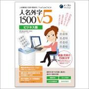 外字フォント 人名外字1500 V5 ビジネス版 [Windowsソフト]