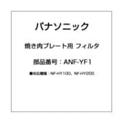 ANF-YF1 [焼き肉プレート用 フィルタ]