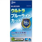 GSW-BLC-PKG6 [ウルトラブルーライトカットアプリ 6台パッケージ版]