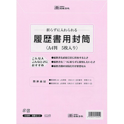 労務12-31 [履歴書 専用封筒 A45枚]