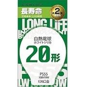 LW100V19W/55LL [白熱電球 長寿命シリカ球 E26口金 100V 20W形(19W) 55mm径]
