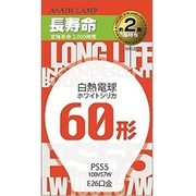 LW100V57W/55LL [白熱電球 長寿命シリカ球 E26口金 100V 60W形(57W) 55mm径]