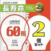 LW100V57W/55LL2P [白熱電球 長寿命シリカ球 E26口金 100V 60W形(57W) 55mm径 2個入]