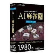 AI 麻雀 GOLD 3 [Windows]