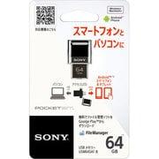 USM64SA1 B [POCKET BIT(ポケットビット) USBメモリ USB3.0対応 SAシリーズ 64GB ブラック]