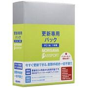 MORISAWA PASSPORT更新専用パック [Windows/Mac]