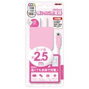ALG-3DS250-PK [長いAC充電器 ピンク 2.5m New3DS/New3DSLL用]