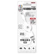 ALG-N3DUSW [巻き取りUSBケーブル ホワイト New3DS/New3DSLL用]