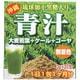 琉球ヘルシーフーズ 黒糖入り大麦若葉青汁 30包 90g