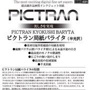 JTP-KB-A3-20 [ピクトラン局紙バライタA3(20)]