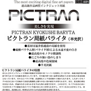 JTP-KB-1114-20 [ピクトラン局紙バライタ大四切り(20)]