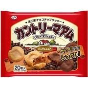 カントリーマアム バニラ&ココア 20枚 [チョコチップクッキー]