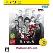 龍が如く5 夢、叶えし者 PlayStation3 the Best [PS3ソフト]