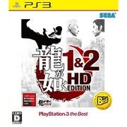 龍が如く 1&2 HD EDITION PlayStation3 the Best [PS3ソフト]