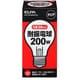 エルパ 朝日電器 耐振電球200W EVP110V200WPS75C