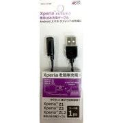 UBCS-11X-BK [XperiaZ1 Z2 ZL2専用 USB充電ケーブル]