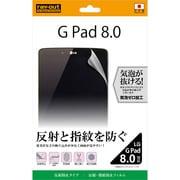 RT-GP80F-B1 [LG G Pad 8.0用さらさら気泡軽減防指紋フィルム アンチグレア]