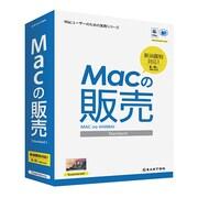 MACの販売 STANDARD MC1711 [PCビジネスソフト]
