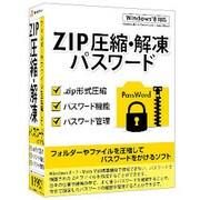 ZIP圧縮・解凍パスワード [Windows]
