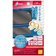 New3DSLL用液晶保護フィルムブルーライトハイカットタイプ [New 3DS LL用 保護フィルム]