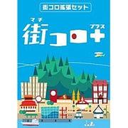街コロ 拡張版第1弾 街コロプラス [カード68枚 7歳~]