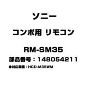 RM-SM35 [コンポ用 リモコン 148054211]