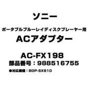 AC-FX198 [ポータブルブルーレイディスクプレーヤー用 ACアダプター 988516755]