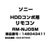 RM-NJ05M [HDDコンポ用 リモコン 148043411]