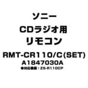 A-1847-030-A [CDラジオ用 リモコン RMT-CR110/C(SET)]
